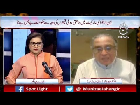 Mehngai Par Opposition Siyasat Kar Rahi Hai?| Spot Light With Munizae Jahangir | Aaj News