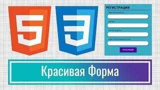 Как создать красивую форму регистрации на сайт HTML+CSS, Урок 1