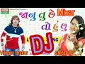 Dj mixar Janu Tu Che to Hu Chu Vikram thakor & shital thakor new song 2019
