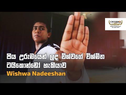 පිය උරුමයෙන් ලද විශ්වගේ විශ්මිත ටයිකොන්ඩෝ හැකියාව - Wishwa Nadeeshan
