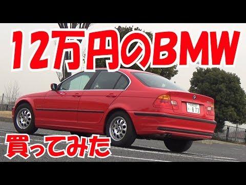 12万円のBMWを買ってみた I bought a 120,000 yen BMW