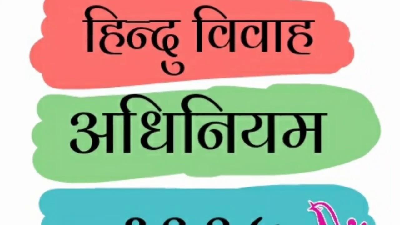 हिन्दू विवाह कानून