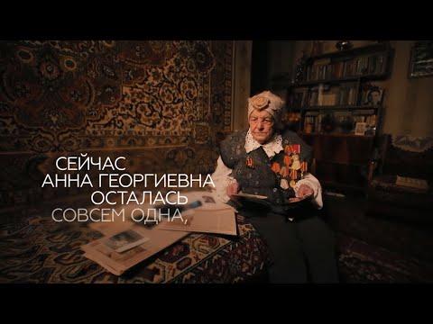 #ПочтаПобеды: труженица тыла Анна Георгиевна ждёт ваших писем