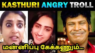KASTHURI ANGRY SPEECH TROLL – TODAY TRENDING