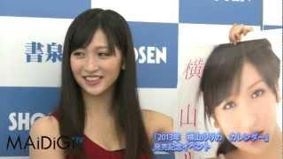 アイドルグループ「アイドリング!!!」9号の横山ルリカさんが10月13日、東京都内で行われた自身の「2013年カレンダー」の発売イベントに登場。(...