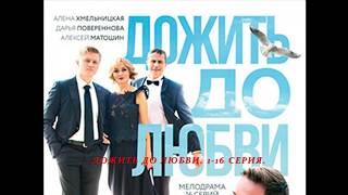 ДОЖИТЬ ДО ЛЮБВИ 1-16 СЕРИЯ (Премьера 2018) ОПИСАНИЕ, АНОНС