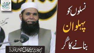 Naslon Ko Pehalwan Banane Ka Gur ll Sheikh ul Wazaif