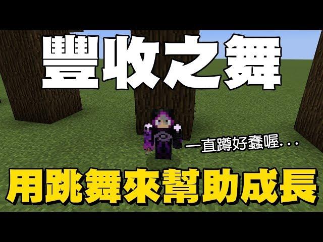 狂擼shift樹就會長大!!!!一起來跳豐收之舞|Minecraft 模組介紹 07 跳舞樹成長模組 Tree Growing Simulator