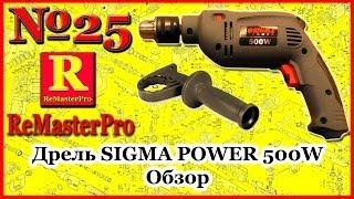 Дрель Sigma Power 500W Обзор