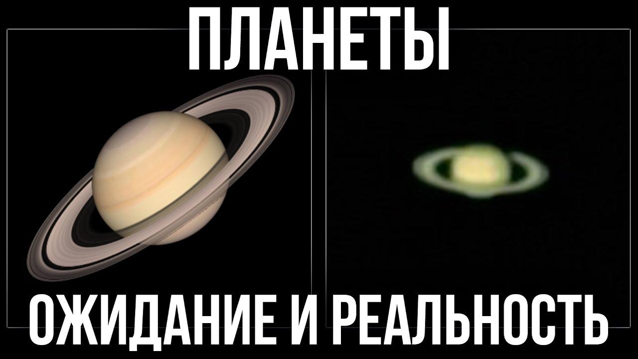 Планеты в телескоп. Ожидание и Реальность.