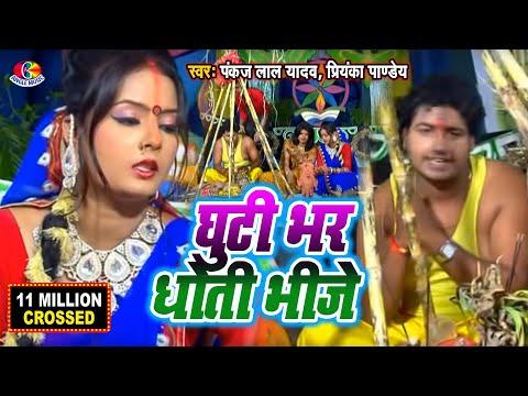 Ghuthi Bhar Dhoti Bhije  | Daura Mathe Sobhela | Pankaj Lal Yadav | Priyanka Pandey