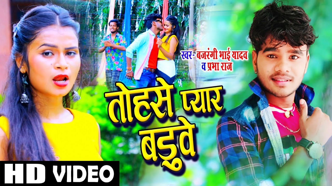 #Video_Song_2021   #तोहसे प्यार बड़ुवे   #Bajrangi_Bhai_Yadav का हिट गाना 2021   #Bhojpuri Hit Song