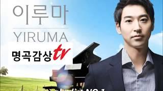 Yiruma best golden collectio이루마 최고의 곡들로 엄선한 2시간 Yiruma golden collection 2hours