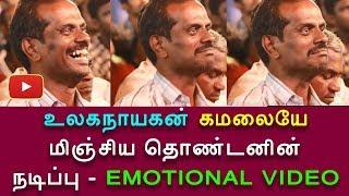 உலகநாயகன் கமலையே மிஞ்சிய தொண்டனின் நடிப்பு - Emotional Video | Kamal Haasan | Kamal