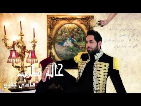 Fadi Jano | Abdel Rab Idrees - Laila Law Baggi Laila |فادي جانو | عبد الرب إدريس - ليله لو باقي ليله