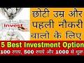 छोटी उम्र और पहली नौकरी के लिए 5 best investment | 5 best early investment plan and for beginners