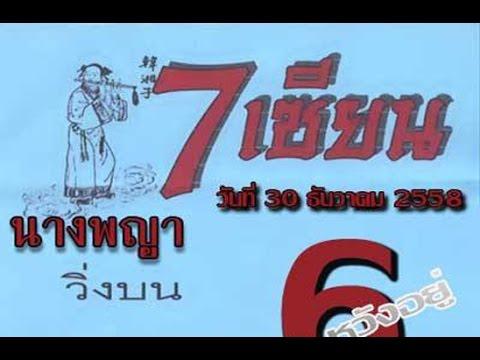 หวยซอง 7เซียนนางพญา งวดวันที่ 30/12/58