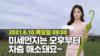 [웨더뉴스] 오늘의 미세먼지 예보 (6월 10일 09시…