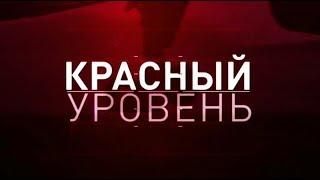 Сериал Красный уровень 1 сезон 5 серия Казахстан 2018