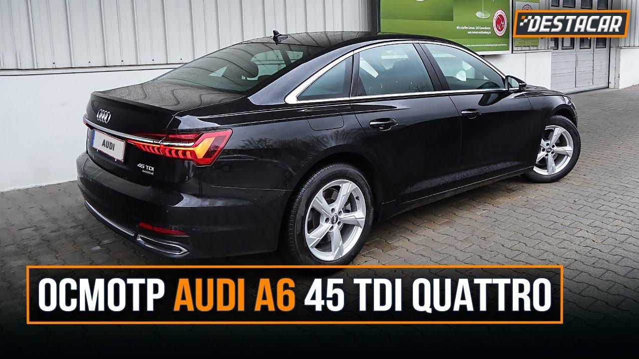 Осмотр Audi A6 45 TDI Quattro