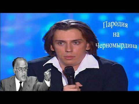 Видео, Максим Галкин - Пародия на Черномырдина