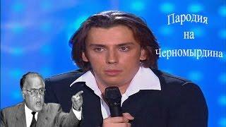 Максим Галкин - Пародия на Черномырдина