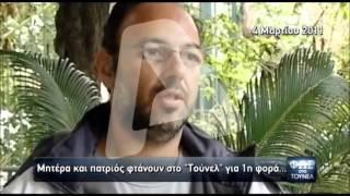 newsbomb.gr: Κώστας Πολύζος 2