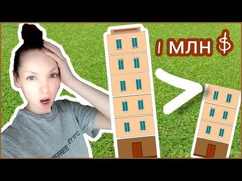 Сколько стоит квартира в Корее?! Подробно про недвижимость ;)
