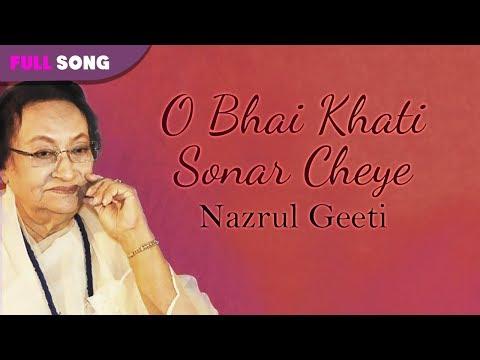 হে ভাই খতি সোনার ছেয়ে | ফিরোজা বেগম | নজরুল গীতি | বাংলা গানের | Gathani গান thumbnail
