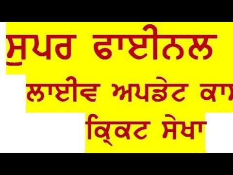 🔴Live🔴Dhaler Khurd Cup Super Final Kupp(Kannu Jeona) Vs Kaheru(J. Rakhra Seepa Dhuri)