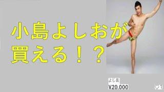 関連動画 大改造!!劇的ビフォーアフター 2015年3月15日 【小島よしお家...
