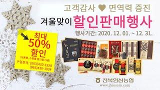 전북인삼농협 홍삼제품 연말 할인행사