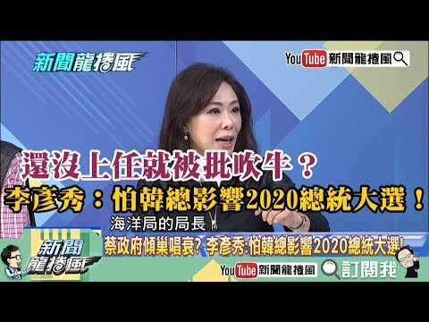 【精彩】還沒上任就被批吹牛?李彥秀:怕韓總影響2020總統大選!