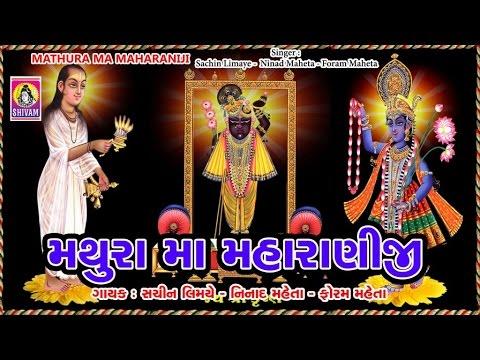 Shri Yamunaji Ni Stuti  Mathurama Maharaniji  Sachin Limaye  Foram Mehta  Shrinathji Morning Songs  