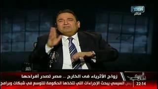 المصرى أفندى | تجارة الاعضاء البشرية .. زواج الاثرياء بالخارج .. قانون الاستثمار الجديد