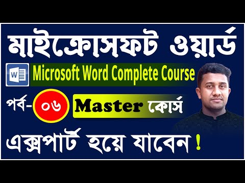 How To Create Table Of Content In Microsoft Word 20071013 Easily | Awal Creative | Bangla