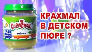 """Исследования детского пюре """"Спелёнок"""" на наличие крахмала"""