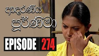 Adaraniya Poornima | Episode 274 12th August 2020 Thumbnail