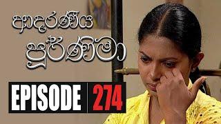 Adaraniya Poornima | Episode 274 12th August 2020 Thumbnail