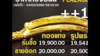 +100 ราคาทองวันนี้ 4 ส.ค 2560 บาทละ 20,000