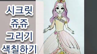 시크릿쥬쥬 공주님 그림그리기 별의여신 색칠하기 Secret juju シークレットパウワウ  drawing pa…