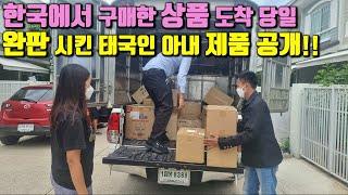 한국에서 구매한 상품이 도착 당일 완판 시킨 태국인 아내의 효자 아이템, 신제품 공개합니다.   물건 도착부터 포장, 판매, 택배 보내는 과정