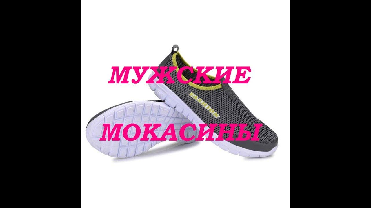Лучшие цены на мужские мокасины. Огромный выбор обуви. Доставка по всей украине киев, харьков, днепр, одесса, львов.