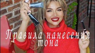 Макияж за 15 минут от Федькиной Марии Правила нанесения тона Секреты создания дневного макияжа