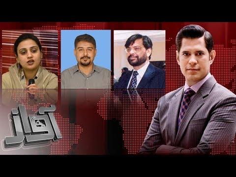 Awaz - SAMAA TV - 05 Sep 2017 - SAMAA TV