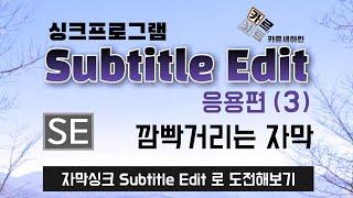 응용편(3) Subtitle Edit 깜빡거리는 자막 …