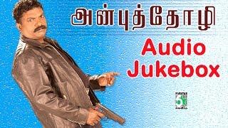 Anbuthozhi Full Movie Audio Jukebox | Thirumavalavan