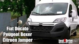 Fiat Ducato, Peugeot Boxer, Citroen Jumper + Новый Citroen Jumper 2014/ Честный тест-драйв