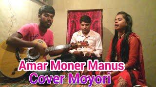Amar Moner Manush Bondhu tumi hoila na Bangla Folk Song Cover By  Moyori
