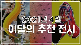 [전시소개] 4월 전시회 추천!! / 지역별 미술전시